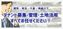 貸し倉庫・貸倉庫・工場を東京・千葉・神奈川・埼玉でお探しなら。倉庫が空いてお困りなら倉庫の土地活用なら共同流通へお任せください。